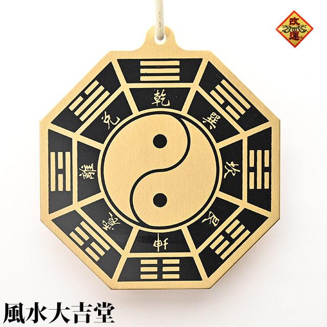 【改運】銅製八卦太極牌(小)【メール便可】(f50017)