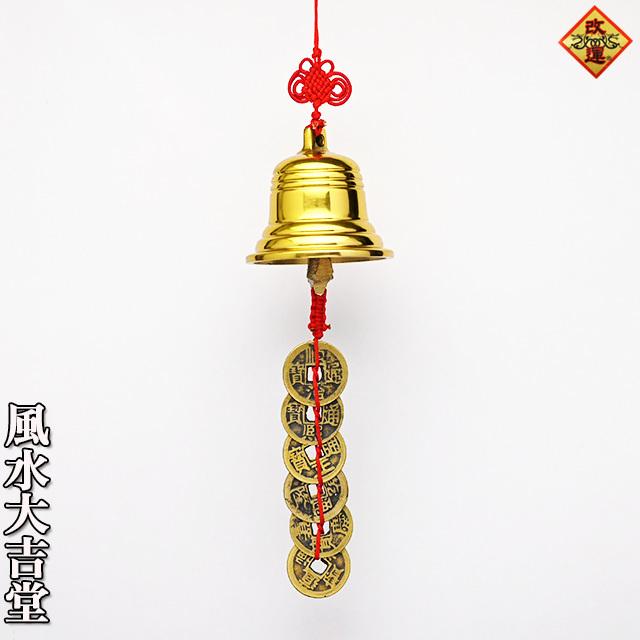 【改運】風水の銅鈴(六帝銭付)(f50021)