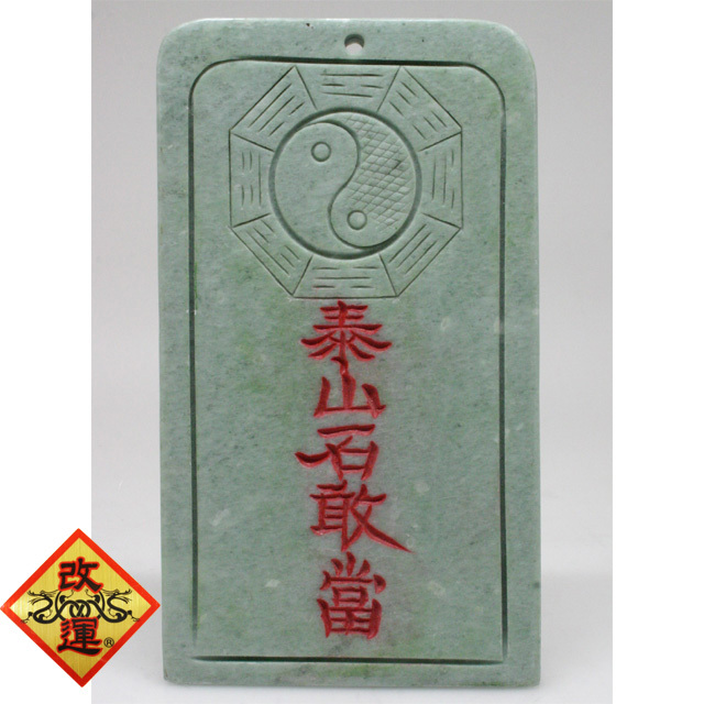 【改運】緑蘆山石製 石敢当 (平面型・八卦)【送料無料】(f50041)