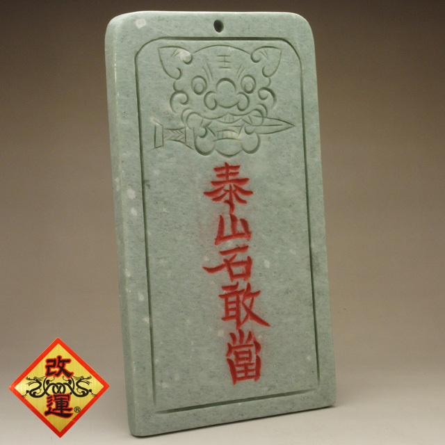 【改運】緑蘆山石製 石敢当 (平面型・獅子)【送料無料】(f50042)