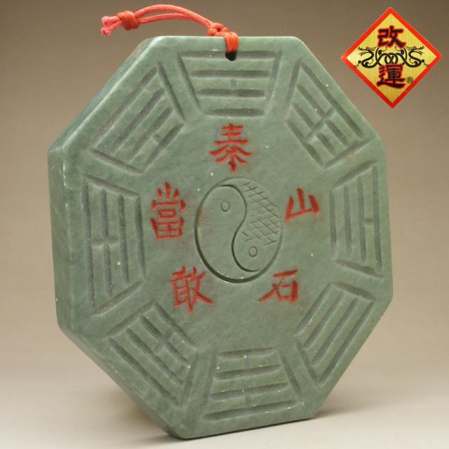 【改運】緑蘆山石製 石敢当 (八卦型)【送料無料】(f50043)