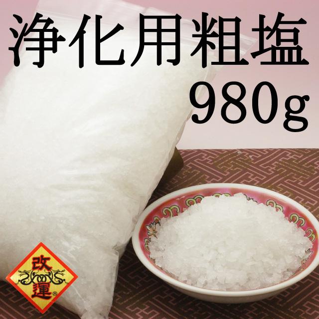 【改運】浄化専用・塩田で作られた天然の粗塩 980g(f50047)