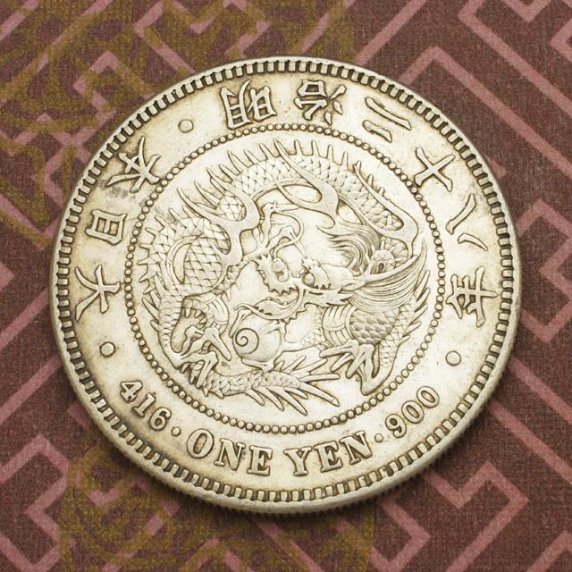 龍銀(1円銀貨)