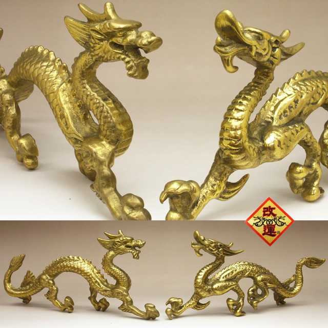 【改運】公&母の龍 一対(銅製)(風水の龍、龍の置物)【送料無料】(f50053)