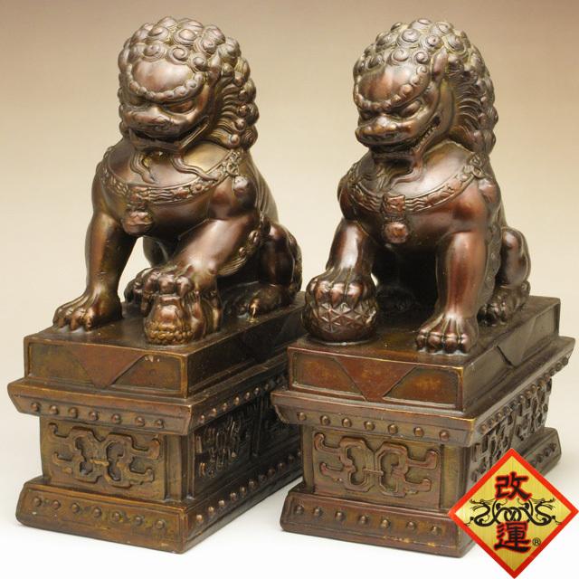 【改運】銅製の風水獅子(漆焼き)【送料無料】(f50058)