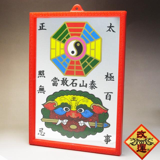 【改運】獅子八卦太極の平面鏡 大(f50071)