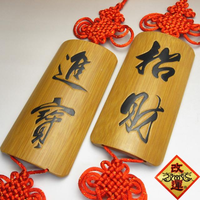 【改運】「招財」「進寶」竹製の赤い房飾り(一対)小(f50073)