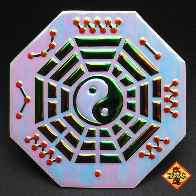 【改運】風水・八卦太極ステッカー(ピンク)【メール便可】(f50091)