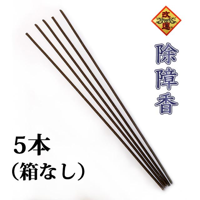 【改運】除障香 5本(箱なし)(f50096)