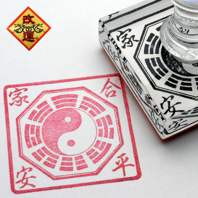 【改運】八卦太極のスタンプ(中)(f50113)
