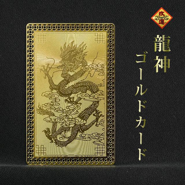 【改運】龍神ゴールドカード【メール便可】(f50152)