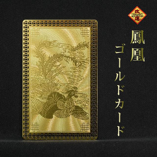 【改運】鳳凰ゴールドカード【メール便可】(f50153)