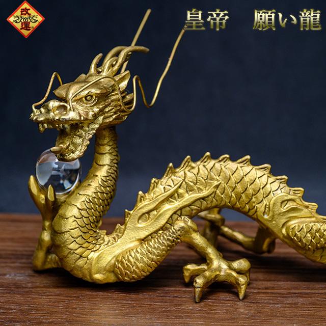 【改運】皇帝願い龍【送料無料】(f50202)(風水の龍、龍の置物)
