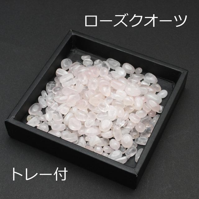 ローズクオーツのさざれ 70g (トレイ付)【メール便可】(f50213)