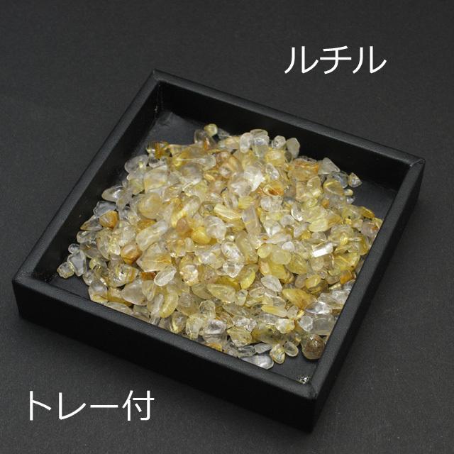 ルチルのさざれ 70g (トレイ付)【メール便可】(f50214)