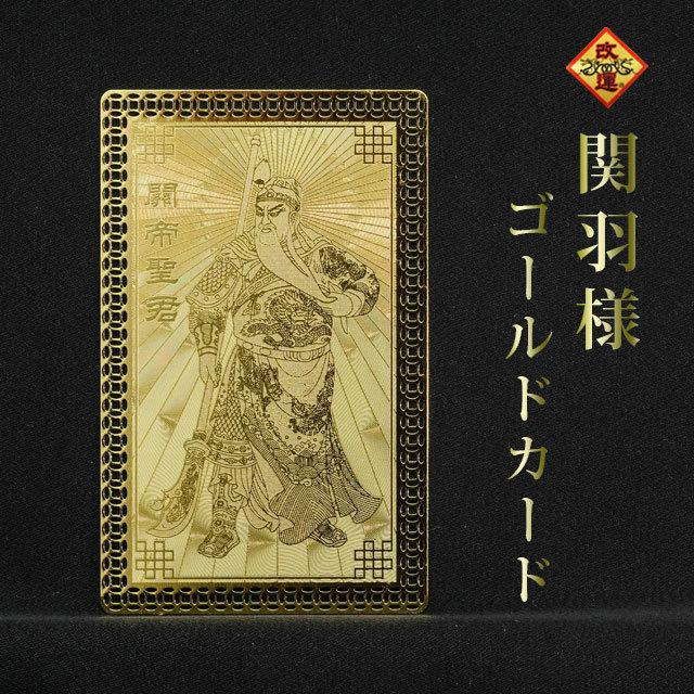 【改運】関羽様ゴールドカード【メール便可】(f50227)