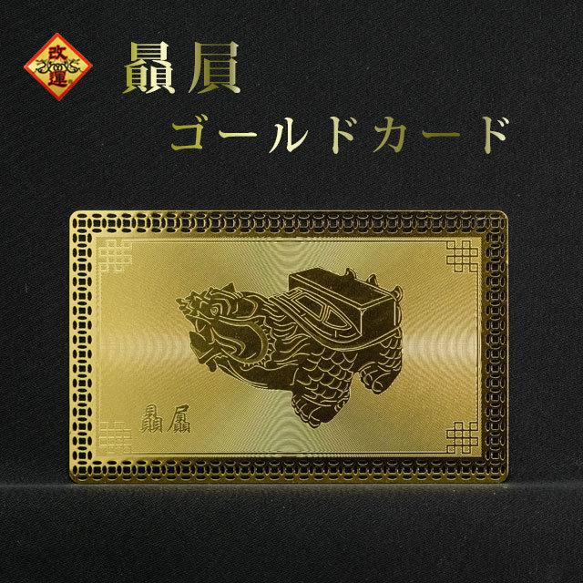 【改運】贔屓(ヒイキ)ゴールドカード【メール便可】(f50228)
