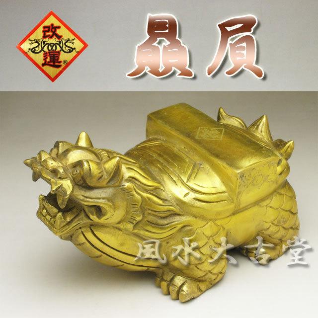 【改運】銅製の贔屓(ヒイキ)小【送料無料】(f50234)