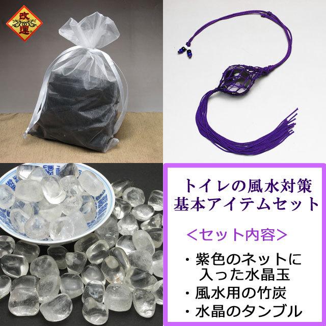 トイレの風水対策・基本アイテムセット【送料無料】(f50239)