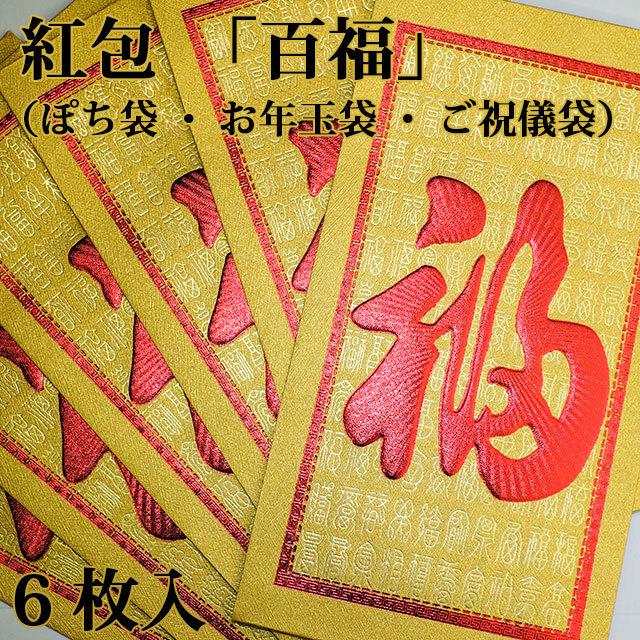 紅包「百福」<ぽち袋・お年玉袋>・6枚入【メール便可】(f50249)