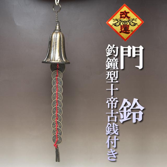 改運・門鈴(釣鐘型十帝古銭付き)【送料無料】(f50256)