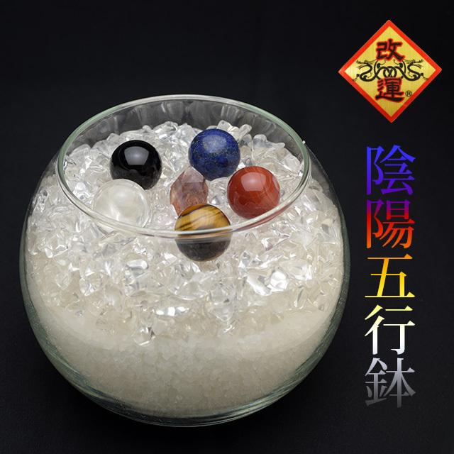 【改運】陰陽五行鉢【送料無料】(f50259)