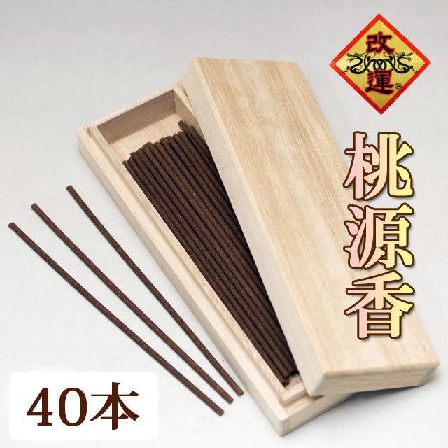 改運・桃源香 40本(f50264)