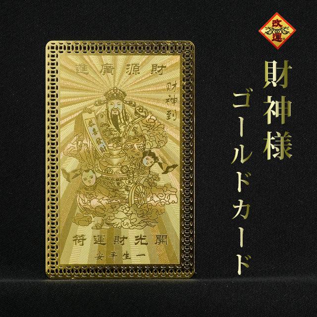 【改運】財神様ゴールドカード【メール便可】(f50266)