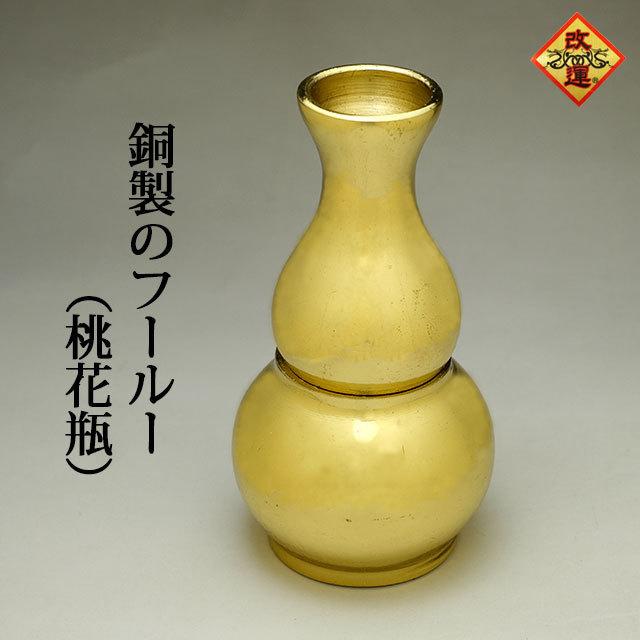 【改運】銅製のフールー(桃花びん)(f50269)