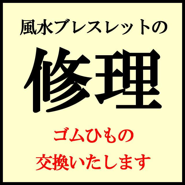 風水ブレスレットの修理(ゴムひも交換)【メール便可】