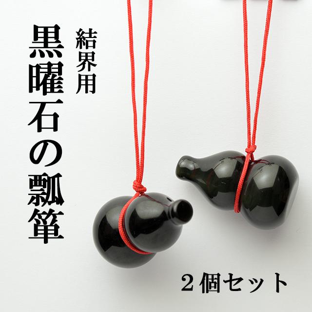 【邪気、魔除け】結界用・黒曜石の瓢箪(2個セット)(s16a1702)