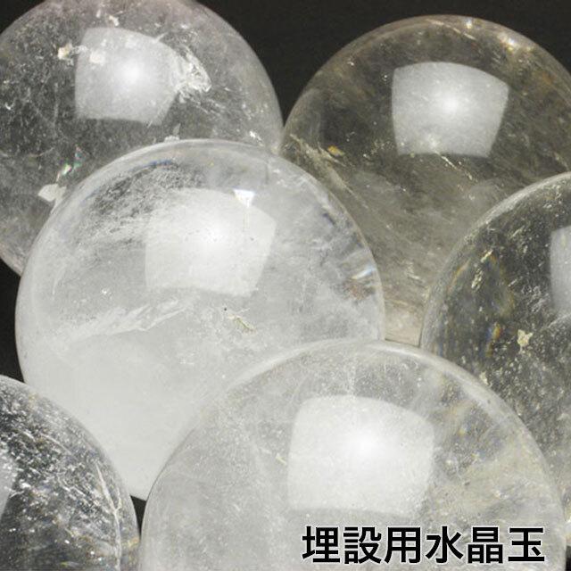 <特別感謝品>埋設用・天然水晶玉(50-55mm)(sc212804)
