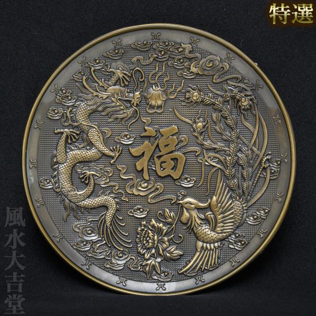 【特選】龍鳳小皿(zf212711)【メール便可】
