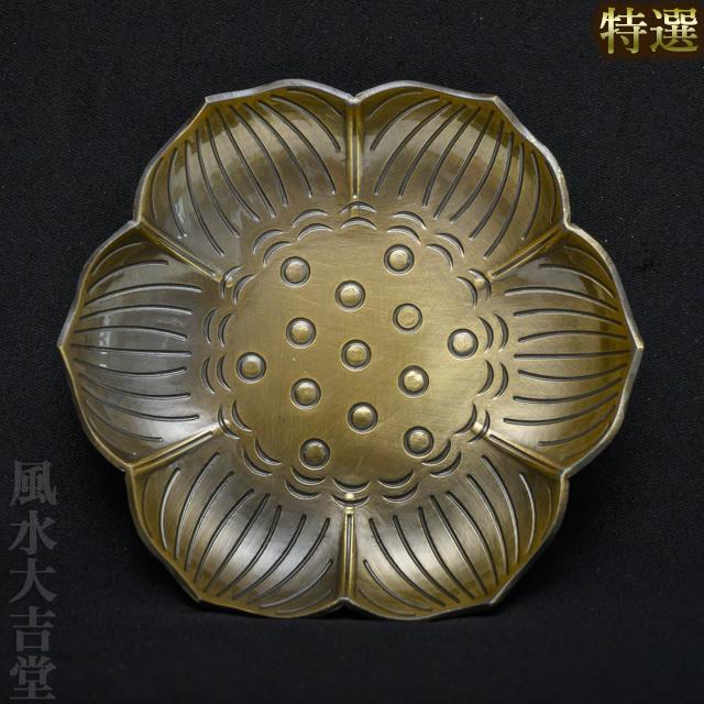 【特選】吉祥小皿(蓮の花)(zf212714)【メール便可】