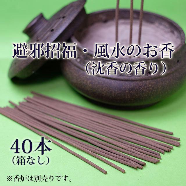 避邪招福・風水のお香(沈香の香り)40本(zj170402)