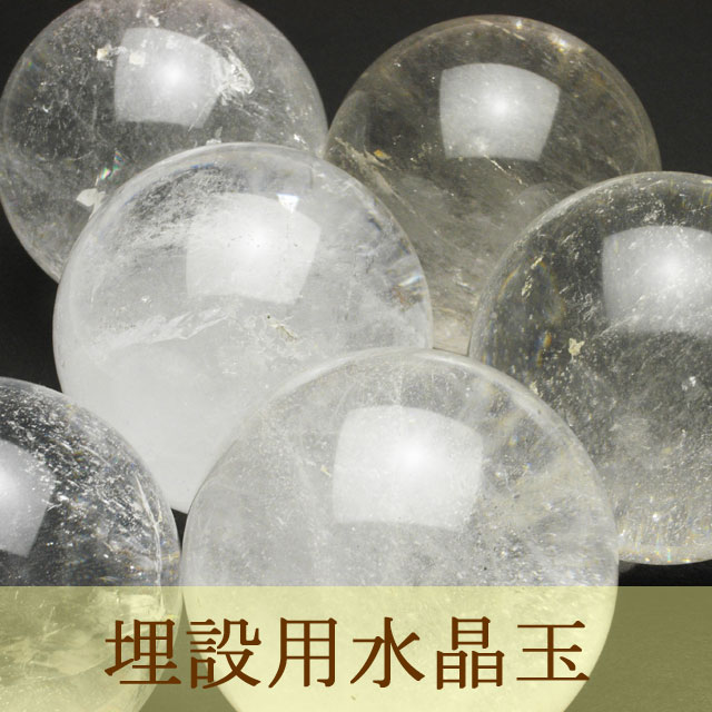 埋設用・天然水晶玉(40mm前後)(sd182201)