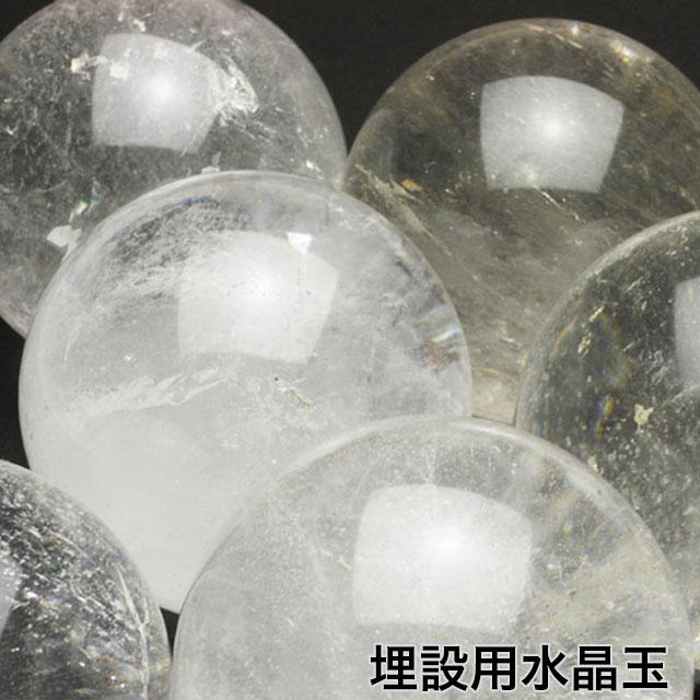 埋設用・天然水晶玉(50mm位)(ss201001)