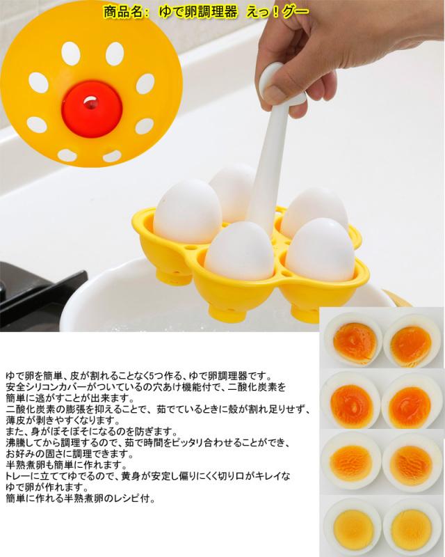 ゆで卵調理器 えっ!グッー