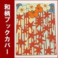 和柄布製ブックカバー「花柄1」(文庫本サイズ)