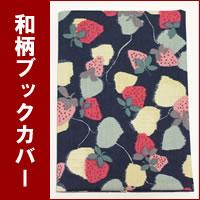 和柄布製ブックカバー「苺(紺)」(文庫本サイズ)