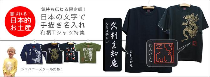 日本的おみやげ/外国の方が喜ぶ名入れTシャツ