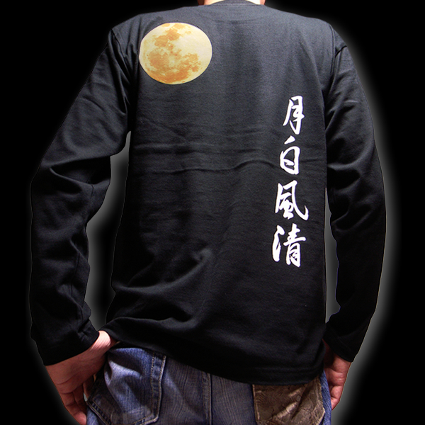長袖和柄Tシャツ「月白風清」(黒)