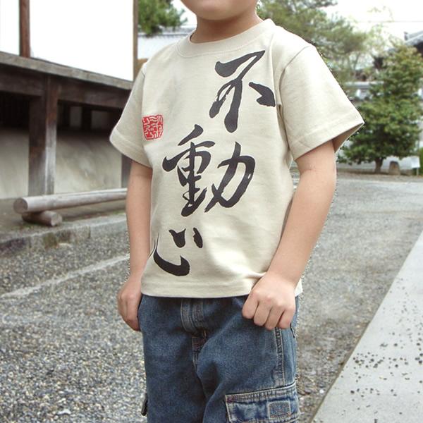 子供・半袖書Tシャツ「不動心」(ベージュ)