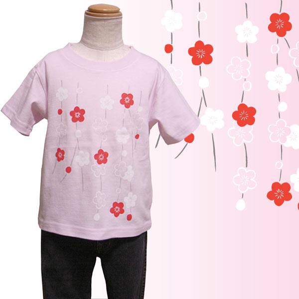 子供・半袖和柄Tシャツ「しだれ梅図」(ピンク)