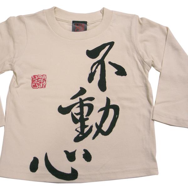 子供・長袖書Tシャツ「不動心」(ベージュ)