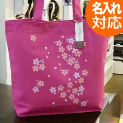 【お名前入り(名入れ無料)対応】 和柄トートバック 桜(ピンク)