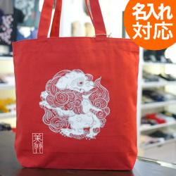 【お名前入り(名入れ無料)対応】 和柄トートバック 丸紋唐獅子図(赤)