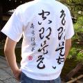 半袖書Tシャツ「色即是空 空即是色」(白)