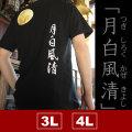 大きいサイズ・半袖Tシャツ「月白風清」(黒)