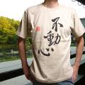半袖書Tシャツ「不動心」(ベージュ)